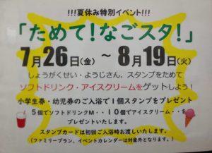 7月26日(金)夏休み特別イベント!