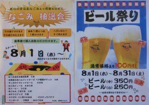 8月大感謝抽選会&ビール祭開催