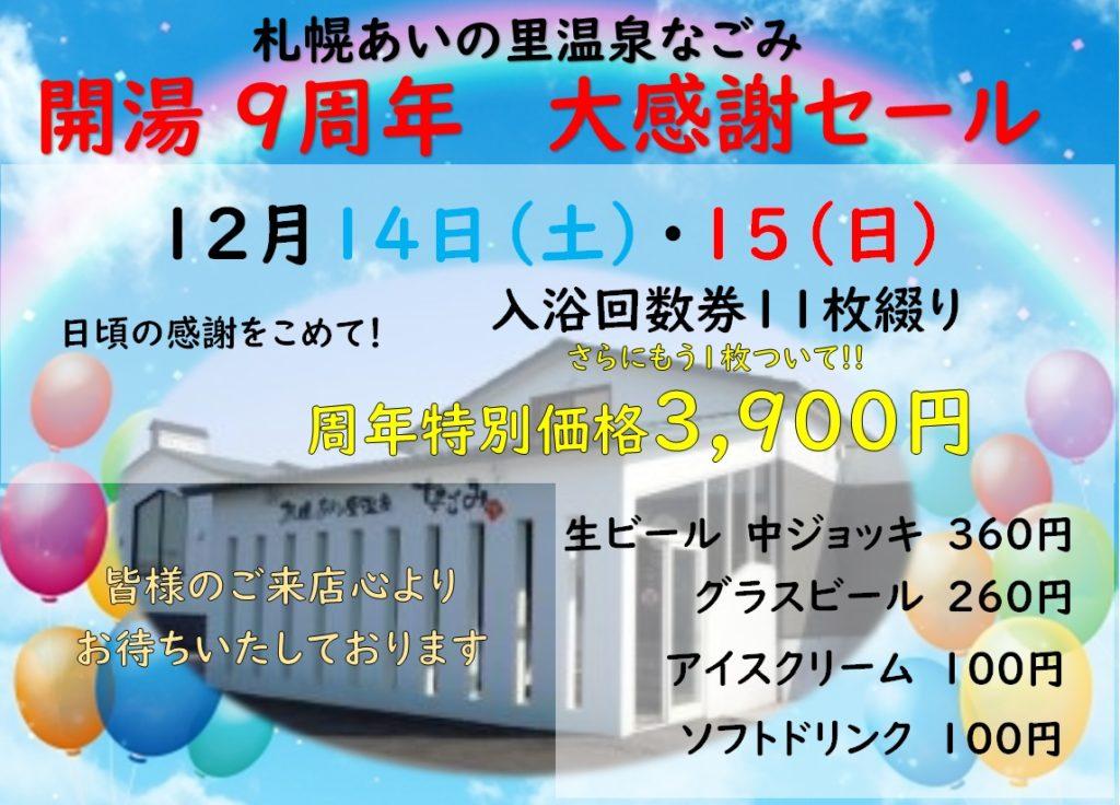 開湯9周年イベント!!