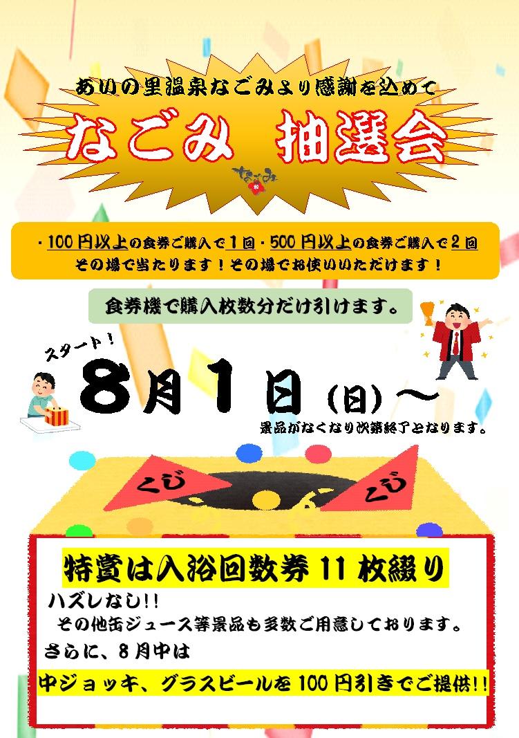 8月1日よりなごみ抽選会開催!!