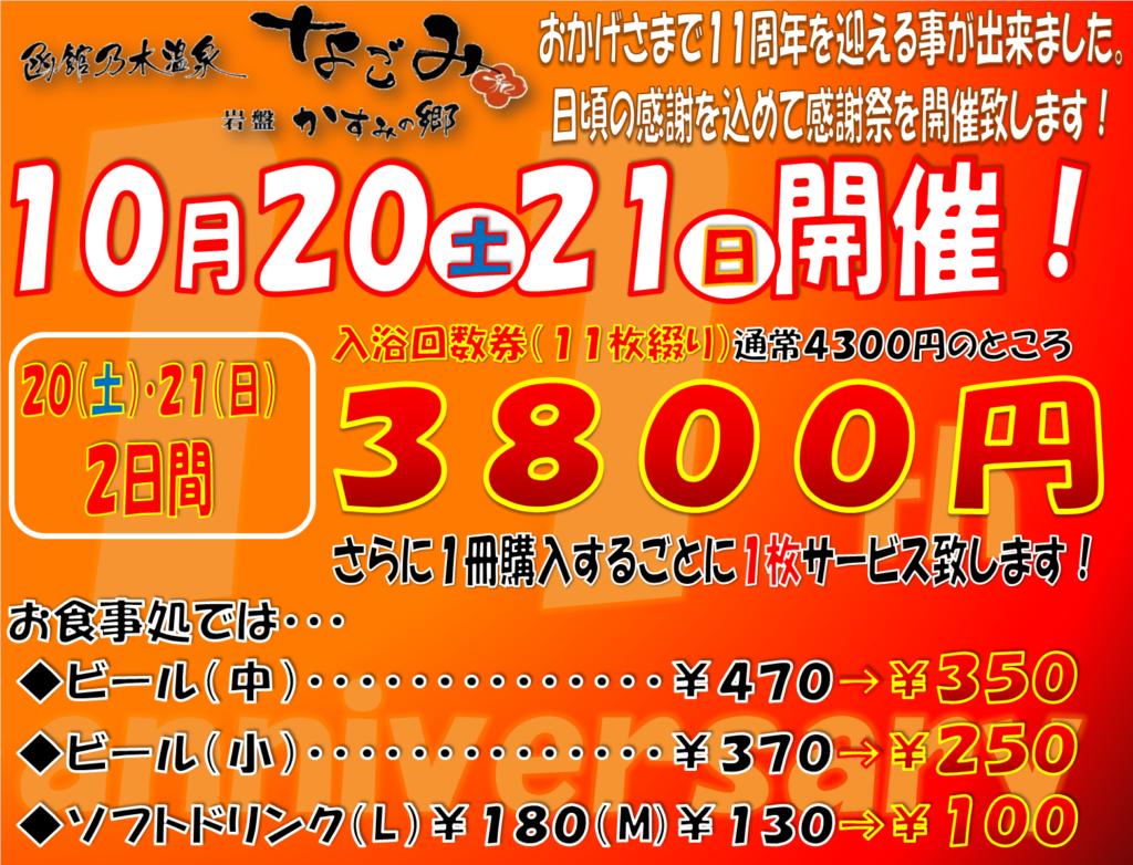 函館乃木温泉なごみ11周年感謝祭開催![10月20日(土)・21日(日)]