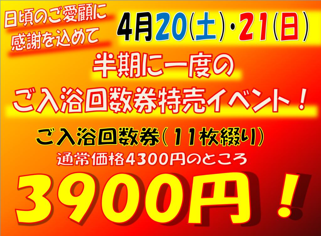 半期に一度のご入浴回数券特売イベント![4月20日・21日開催]