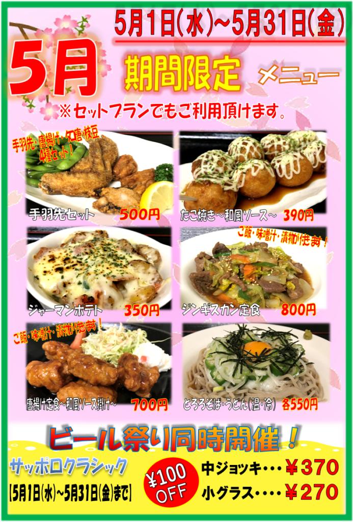 期間限定メニュー・ビール祭り同時開催![5月1日(水)~5月31日(金)]