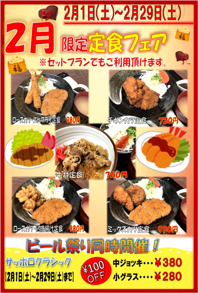 2月限定 ビール祭り・定食フェア開催!