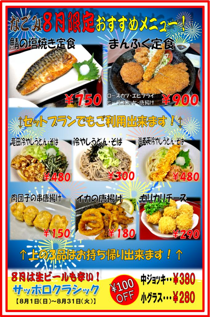 お食事処にて【8月限定メニュー登場!】・【生ビール割引月間!】