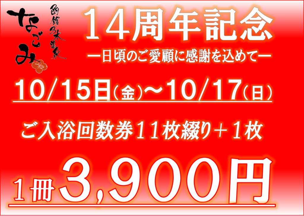 函館乃木温泉なごみ 14周年記念イベント開催!