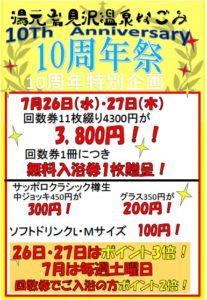 10周年記念イベント開催!!