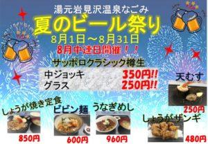 夏のビール祭り!!