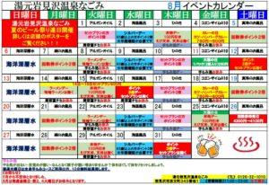 8月イベントカレンダー スマホの方はこちらから