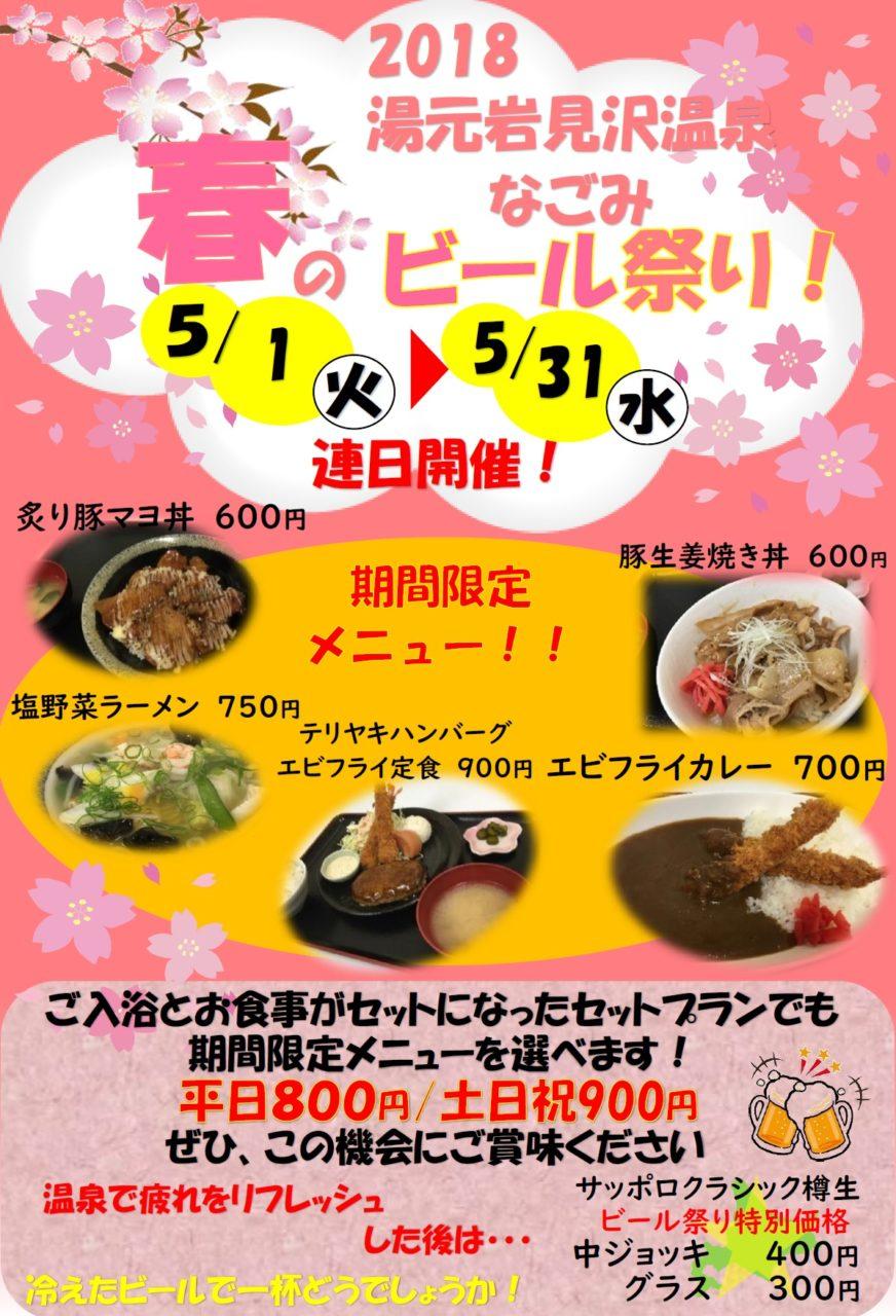 春のビール祭り開催!!