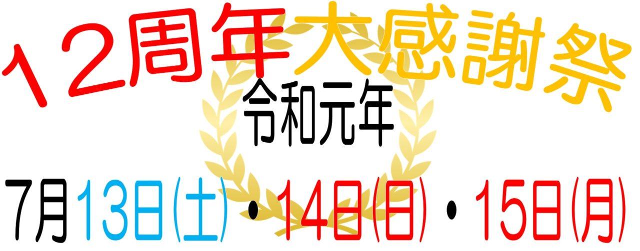 12周年 大感謝祭