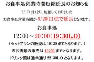 5/29(更新)お食事処営業時間短縮延長のお知らせ