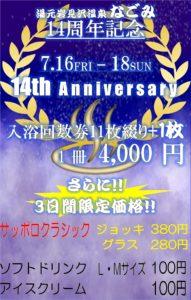 湯元岩見沢温泉なごみ 14周年記念イベント 開催!