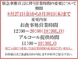 [9/13更新]緊急事態宣言に伴うお食事処営業時間の変更について