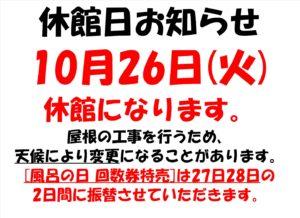 [10/22更新]休館日のお知らせ